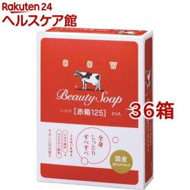 牛乳石鹸 カウブランド 赤箱(125g*2個入*36箱セット)【カウブランド】