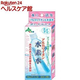アルカリイオン 水素水 500mlペットボトル約180〜200本分製水(1コ入)