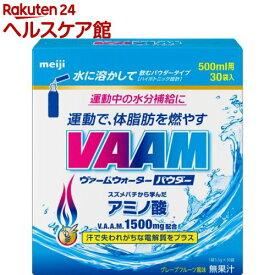 ヴァームウォーター パウダー(5.5g*30袋入)【ヴァーム(VAAM)】