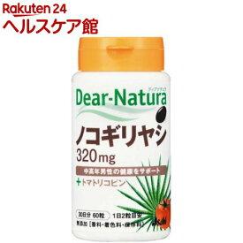 ディアナチュラ ノコギリヤシ ウィズ トマトリコピン(60粒入)【Dear-Natura(ディアナチュラ)】