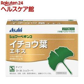 シュワーベギンコ(270粒)【シュワーベギンコ】