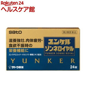 【第2類医薬品】ユンケル ゾンネロイヤル(24錠)【ユンケル】
