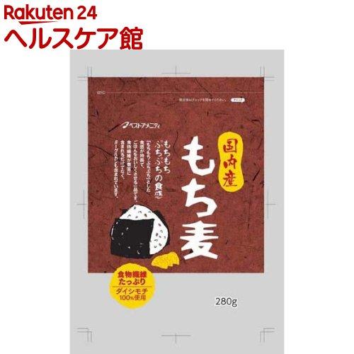 ベストアメニティ もち麦(280g)【ベストアメニティ 国内産雑穀シリーズ】