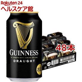 キリン ドラフトギネス(330ml*48本セット)【ギネス】