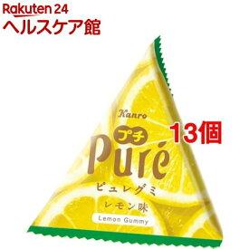 カンロ ピュレグミプチ 三角レモン(13g*13個セット)【ピュレグミ】
