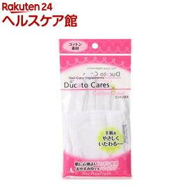 デュカート ケアーズ コットン手袋(1双)【デュカート】
