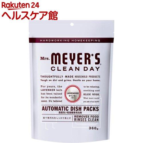 ミセスマイヤーズ クリーンデイ 食器洗い乾燥機専用洗剤 ラベンダー(20錠)【ミセスマイヤーズ】