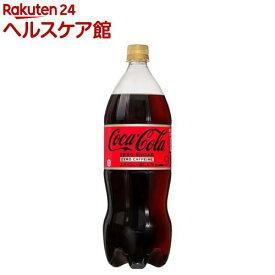 コカ・コーラ ゼロカフェイン(1.5L*6本入)【コカコーラ(Coca-Cola)】