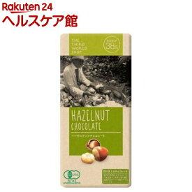 第3世界ショップ ヘーゼルナッツチョコレート(100g)【slide_b3】【第3世界ショップ】[おやつ お菓子]