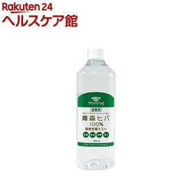 青森ヒバ100%消臭芳香ミスト 詰替用(500ml)