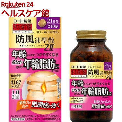 【第2類医薬品】和漢箋 新・ロート防風通聖散錠ZII(210錠)【和漢箋】