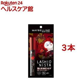 【訳あり】メイベリン ラッシュニスタ N コレクション A01 ブラック(7.5ml*3本セット)【メイベリン】