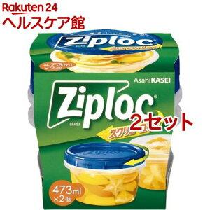 ジップロック スクリューロック(473ml*2コ入*2コセット)【Ziploc(ジップロック)】