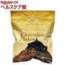 辻安全食品 チョコレートフレーク(100g)