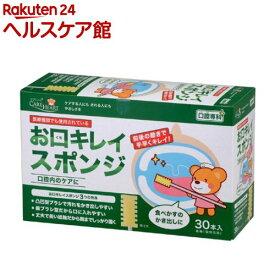 ケアハート 口腔専科 お口キレイスポンジ(30本入)【ケアハート】