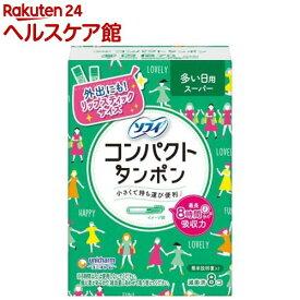 ソフィ コンパクト タンポン スーパー unicharm Sofy(8個入)【ソフィ】