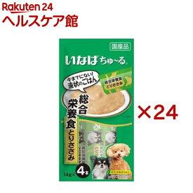 いなば 犬用ちゅ〜る 総合栄養食 とりささみ(14g*4本入*24袋セット)【dalc_dogchuru】【ちゅ〜る】