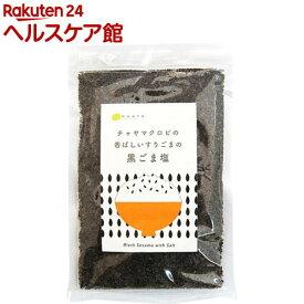 CHAYA(チャヤ) マクロビオティックス 黒ごま塩(100g)【チャヤ マクロビオティックス】