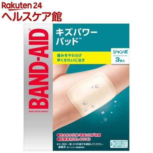 【オマケ付】バンドエイド キズパワーパッド ジャンボサイズ(3枚入)【バンドエイド(BAND-AID)】