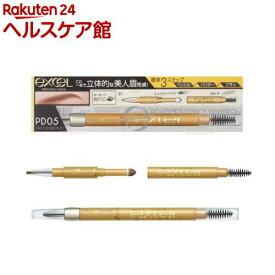 エクセル パウダー&ペンシルアイブロウEX PD05 グレイッシュブラウン(1コ入)【エクセル(excel)】