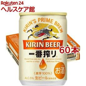 キリン 一番搾り生ビール(135ml*60本セット)【一番搾り】