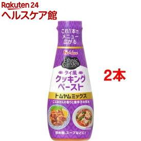 エスニックガーデン タイ風クッキングペースト トムヤムミックス(98g*2本セット)【ハウス】