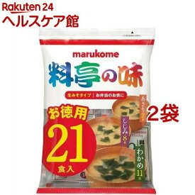 生みそ汁 料亭の味(21食入*2コセット)【more30】【料亭の味】[味噌汁]