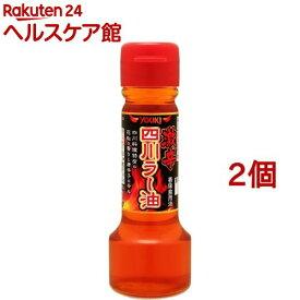 激辛四川ラー油(55g*2コセット)【ユウキ食品(youki)】