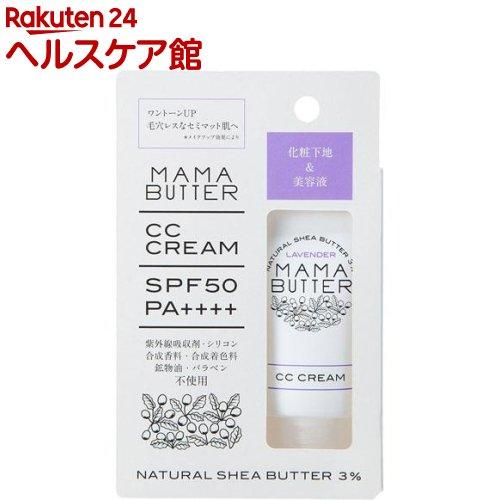 ママバター CCクリーム ラベンダー SPF50・PA++++(30g)【ママバター】