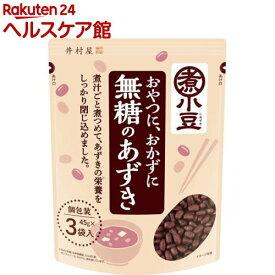 井村屋 無糖のあずき(45g*3袋入)【井村屋】