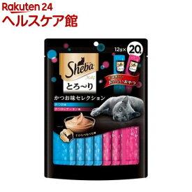 シーバ とろ〜りメルティ かつお味セレクション(12g*20本入)【シーバ(Sheba)】