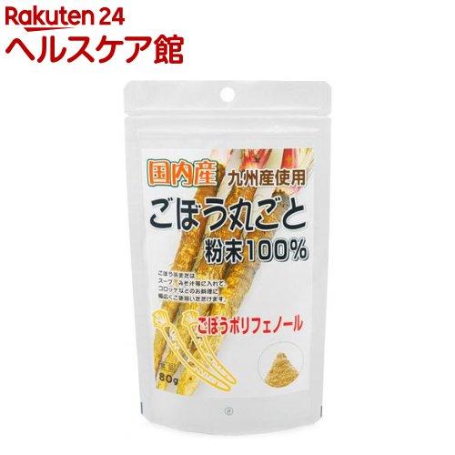 国内産 ごぼう丸ごと粉末100%(80g)【ユニマットリケン(サプリメント)】