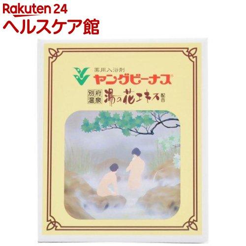 薬用入浴剤 別府温泉 湯の花エキス配合(720g)【ヤングビーナス】