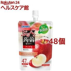 ぷるんと蒟蒻ゼリー スタンディング アップル(130g*8コ入*6セット)【ぷるんと蒟蒻ゼリー】
