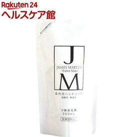 ジェームズマーティン 薬用泡ハンドソープ(無香料) 詰替用(350ml)【ジェームズマーティン】[殺菌]