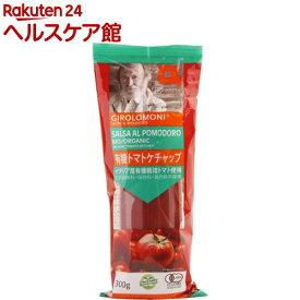 ジロロモーニ 有機トマトケチャップ(300g)【ジロロモーニ】