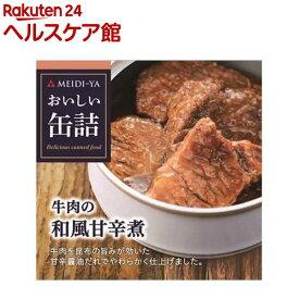 おいしい缶詰 牛肉の和風甘辛煮(75g)【slide_c5】【おいしい缶詰】
