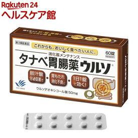【第3類医薬品】タナベ胃腸薬 ウルソ(60錠)【タナベ胃腸薬】