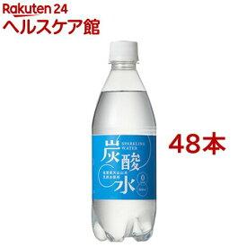 国産 天然水仕込みの炭酸水 ナチュラル(500ml*48本入)
