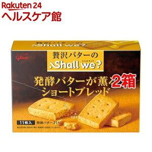 シャルウィ? 発酵バターが薫るショートブレッド(11枚入*2コセット)【more20】