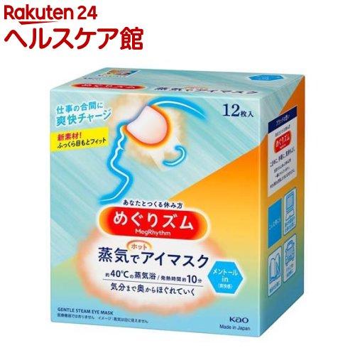 めぐりズム 蒸気でホットアイマスク メントールin(12枚入)【めぐりズム】