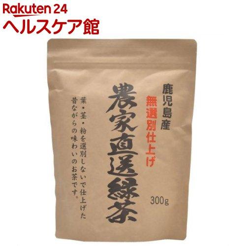 お茶の丸幸 鹿児島産 農家直送緑茶(300g)【お茶の丸幸】