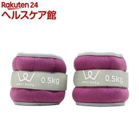 アルインコ リストアンクルウエイト 0.5kg WBN305(1セット)【spts9】【アルインコ(ALINCO)】