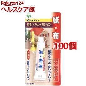 セメダイン 紙・布用 HL-002(20ml*100個セット)【セメダイン】