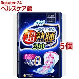 ソフィ 超熟睡ガード 290 生理用ナプキン 夜用(18枚入*5個セット)【ソフィ】