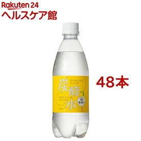 国産 天然水仕込みの炭酸水 レモン(500mL*48本入)[炭酸水 500ml 国産]