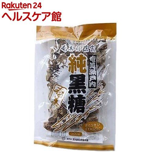 奄美瀬戸内 純黒糖(300g)【奄美自然食本舗】