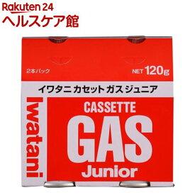 イワタニカセットガス ジュニア (ジュニアタイプ専用) CB-JR-120P(2本入)【イワタニ】
