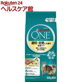 ピュリナワン キャット 避妊・去勢した猫の体重ケア ターキー(800g)【d_purinaone】【dalc_purinaone】【ピュリナワン(PURINA ONE)】[キャットフード]