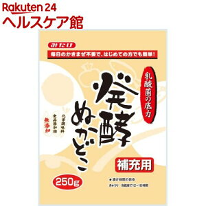 発酵ぬかどこ 補充用(250g)【more30】【みたけ】
